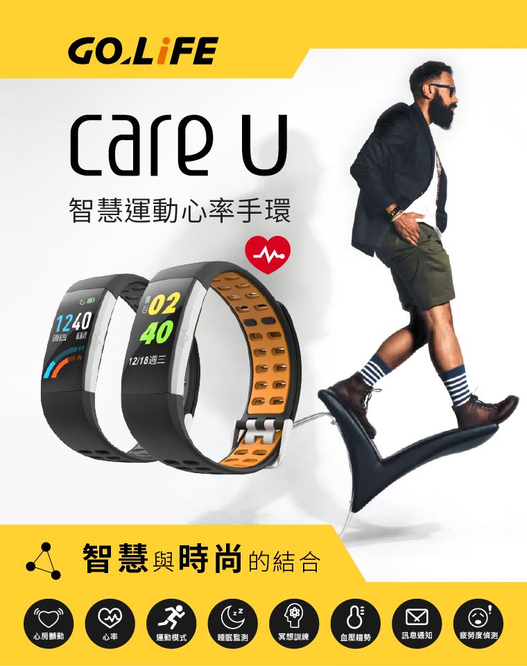 智慧與時尚的結合 - GOLiFE  Care U 智慧運動心率手環