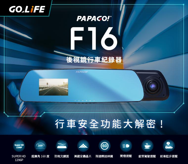 F16 後視鏡行車紀錄器行車安全功能大解密!