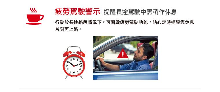 疲勞駕駛警示
