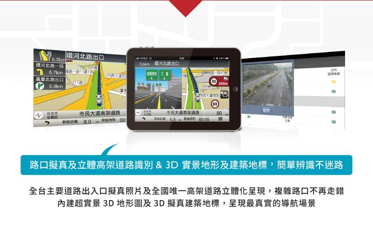 路口擬真及立體高架道路識別