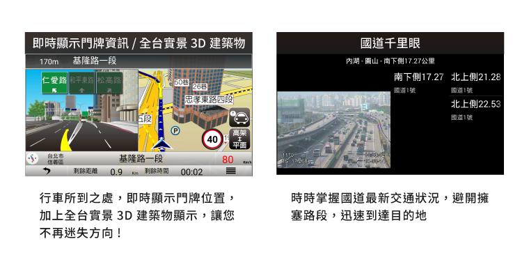 即時顯示門牌資訊/全台實景3D建築物