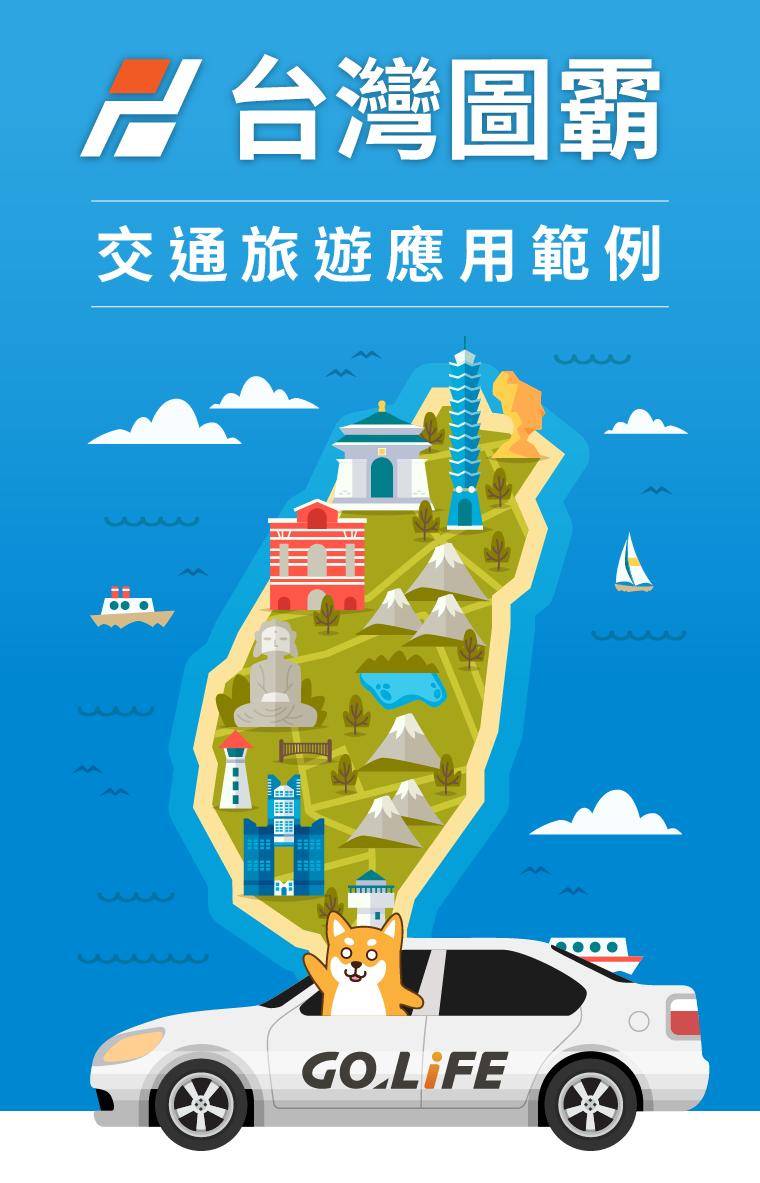 台灣圖霸-交通旅遊應用範例