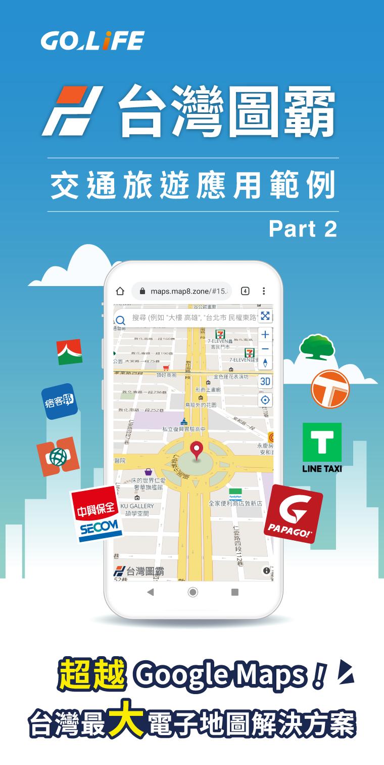 台灣圖霸-交通旅遊應用範例 Part2