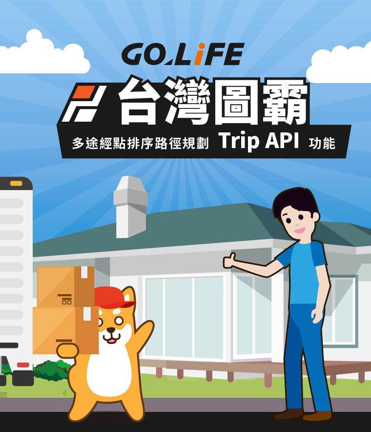 台灣圖霸 - 多途經點排序路徑規劃 Trip API 功能