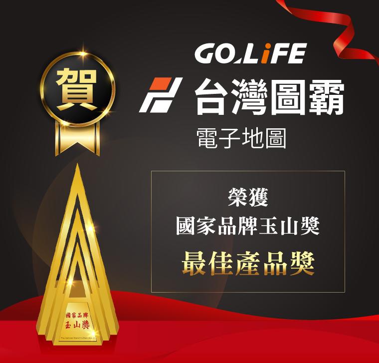 台灣圖霸電子地圖榮獲國家品牌玉山獎-最佳產品獎
