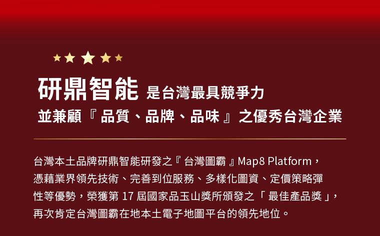 研鼎智能-台灣最具競爭力