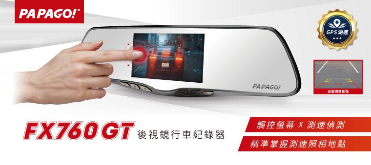 FX760GT - 後視鏡行車紀錄器
