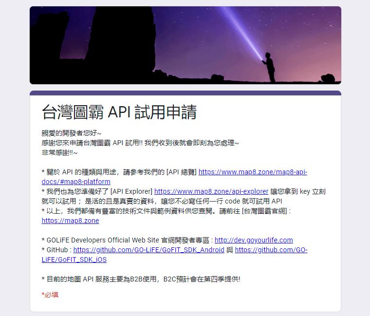 API試用申請1