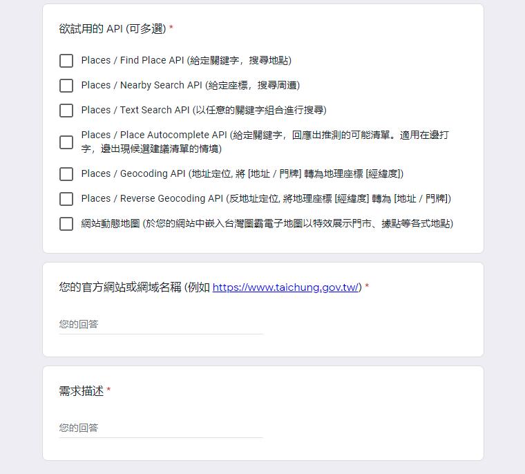 API試用申請3