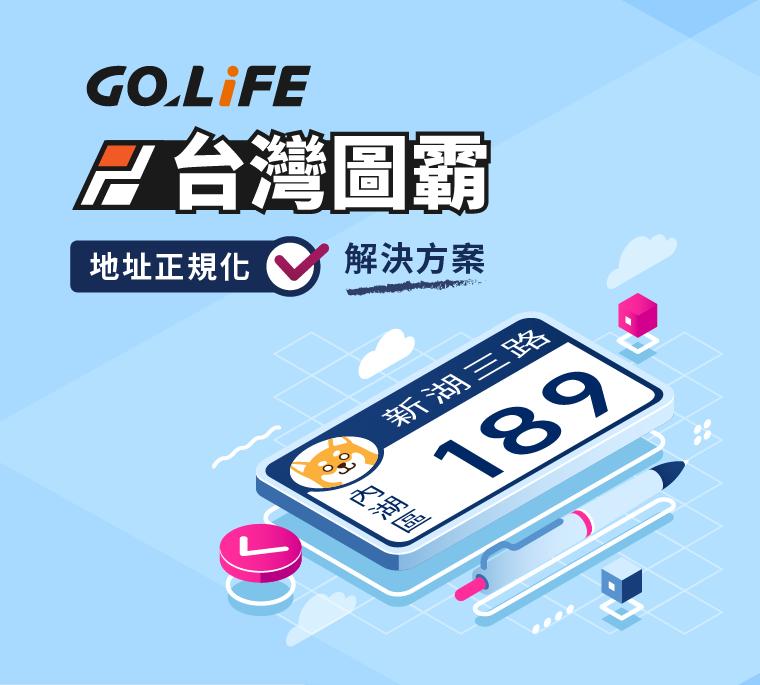 台灣圖霸地址正規劃