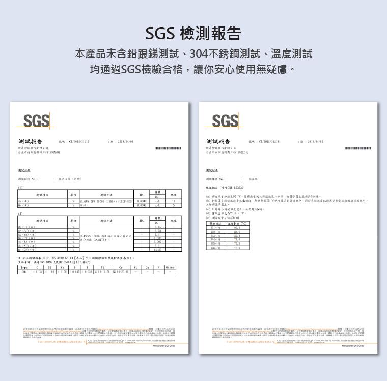 SGS檢測合格