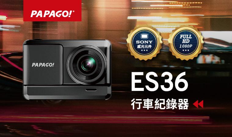 ES36行車紀錄器