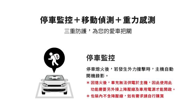 停車監控/移動偵測/重力感測