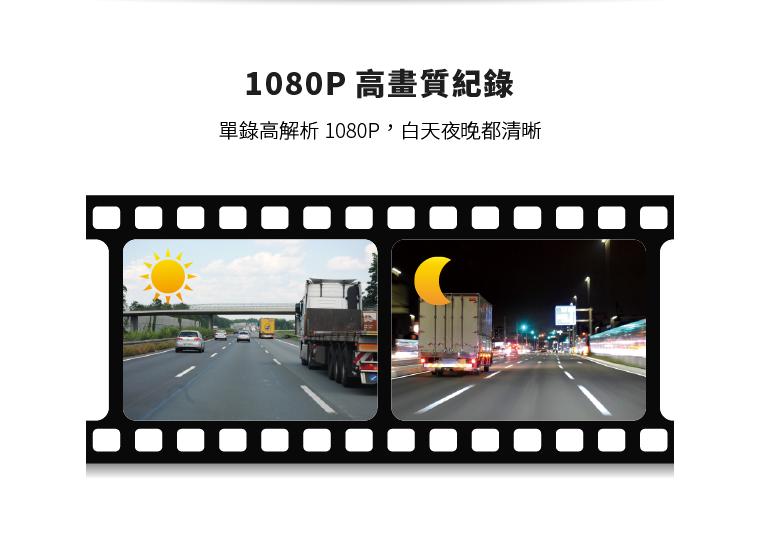 1080P高畫質紀錄