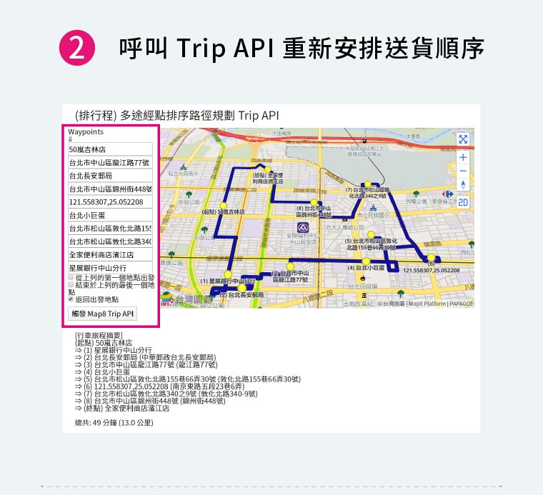 2呼叫Trip API重新安排送貨順序