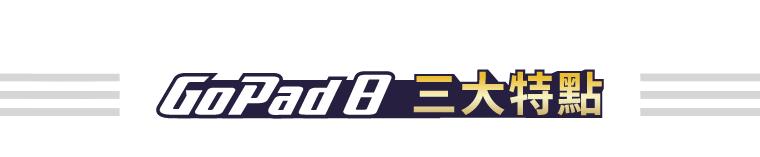 GoPad8三大特點