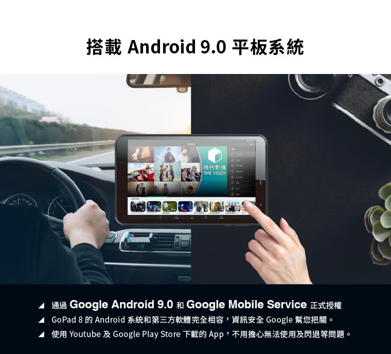 搭載Android9.0平板系統