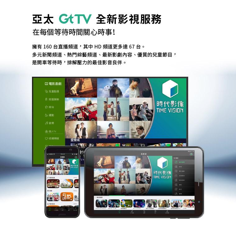 亞太GtTV全新影視服務