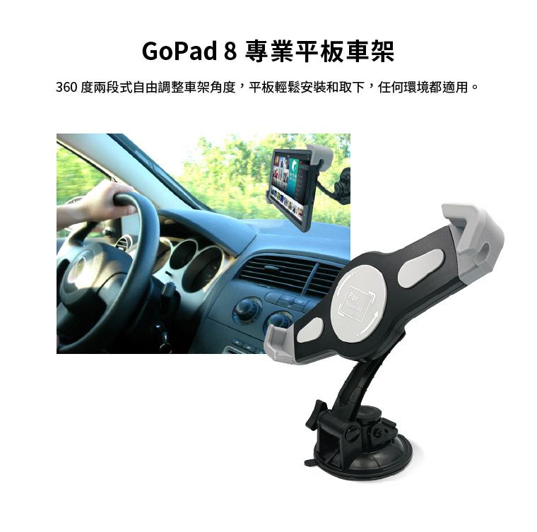 GoPad8專業平板車架