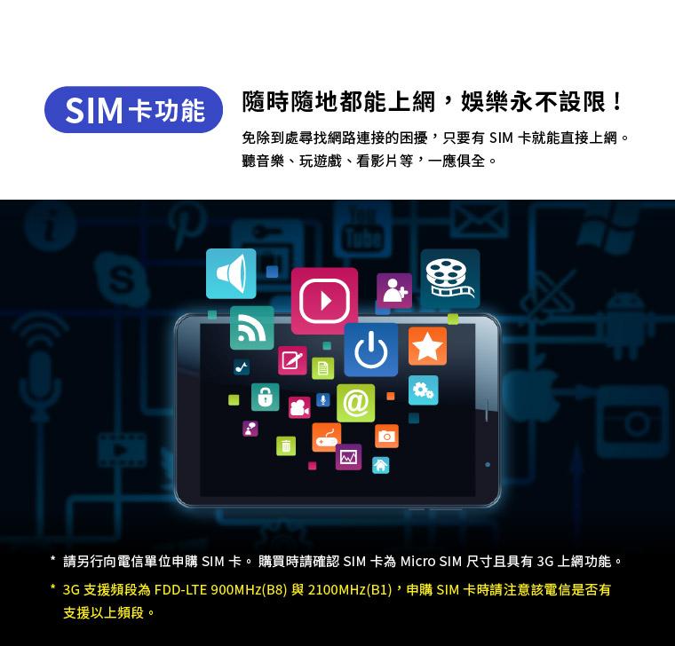SIM卡功能 隨時隨地都能上網