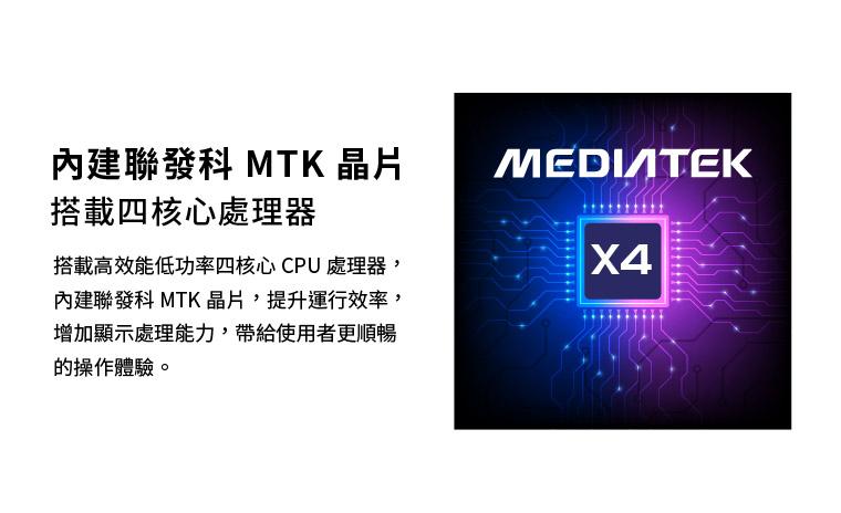 內建聯發科MTK晶片搭載四核心處理器