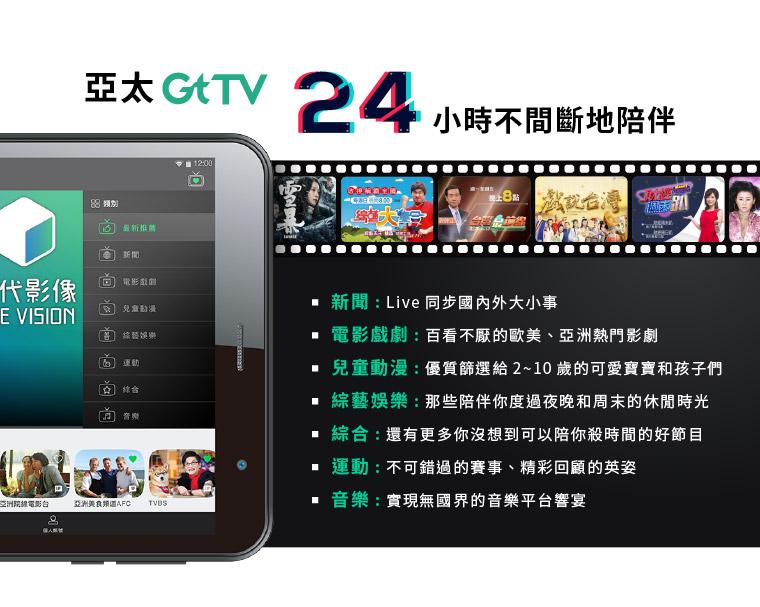 亞太GtTV24小時不間斷地陪伴