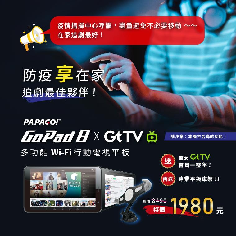 GoPad8xGtTV多功能WiFi行動電視平板