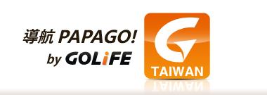 導航 PAPAGO! by GOLiFE 手機平板導航軟體 - 全新介面‧全新感受