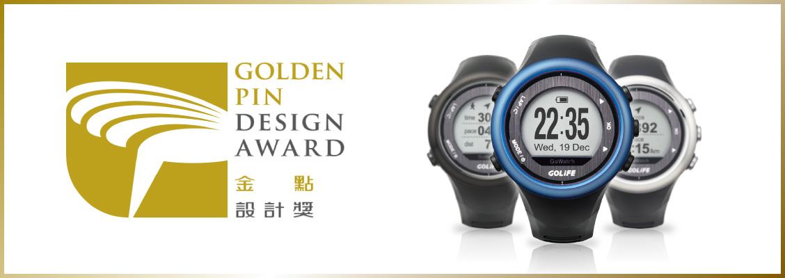 GoWatch 820i 藍牙三鐵運動錶榮獲 2015 金點設計獎肯定