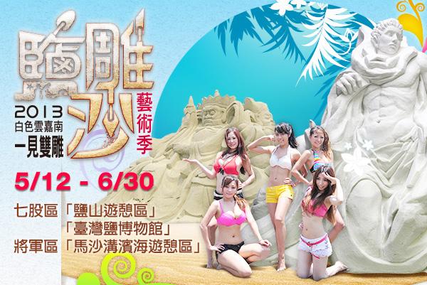 2013 白色雲嘉南「一見雙雕」藝術季於 5/12 - 6/30 盛大展出