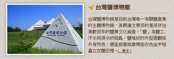 周邊景點 - 台灣鹽博物館
