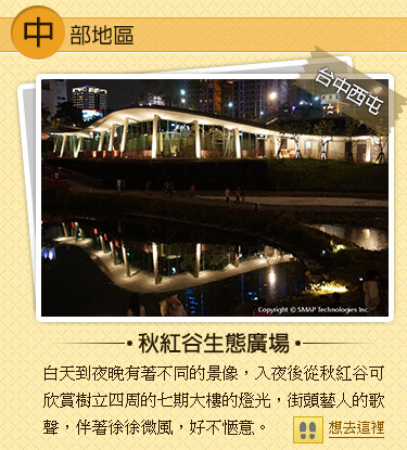 台中西屯 - 秋紅谷生態廣場