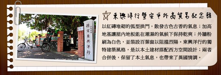 東興洋行暨安平外商貿易紀念館