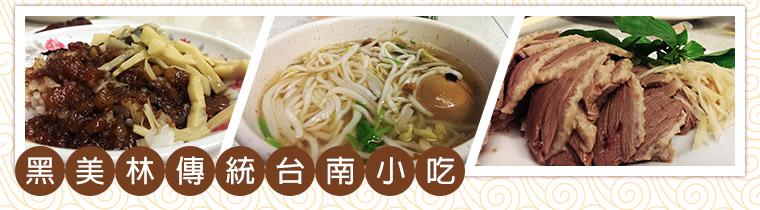 黑美林傳統台南小吃