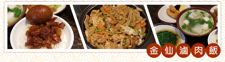 金仙滷肉飯