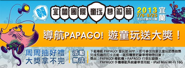 導航 PAPAGO! 遊童玩送大獎
